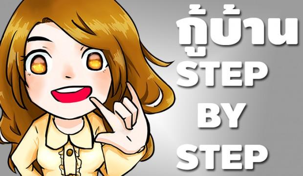 ขั้นตอน กู้ซื้อบ้าน Step By Step แบบจับมือทำ [บทความที่40]