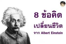 8 ข้อคิด เปลี่ยนชีวิต จาก Albert Einstein [บทความที่ 110]