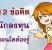 12 เรื่องโครตจริง! นักลงทุน คอนโด ต้องรู้ [บทความที่ 113]