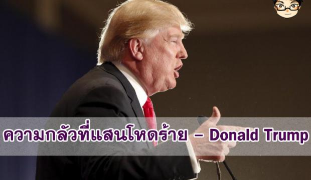 """""""ความกลัวที่โหดร้ายที่สุด"""" ของ Donald Trump [บทความที่111]"""