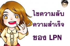 ไขความลับความสำเร็จของ LPN [บทความที่117]