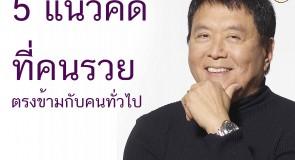 5 ความคิดคนรวย ที่ตรงข้ามกับคนทั่วไป [บทความที่118]