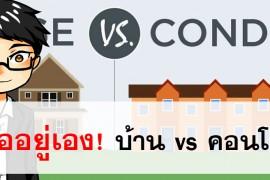 ถ้าซื้ออยู่เอง คอนโด หรือ บ้านเดี่ยว แบบไหนดีกว่ากัน? [#138]