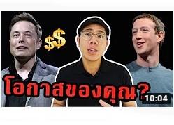 ภาษาเศรษฐี ตอนที่ 2 | หนทางรวย ของคนต้นทุนน้อย