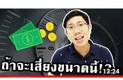ภาษาเศรษฐี ตอนที่ 5   อย่าคิดว่าเงินของคุณปลอดภัย