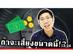ภาษาเศรษฐี ตอนที่ 5 | อย่าคิดว่าเงินของคุณปลอดภัย