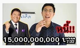 เทคนิคในอสังหา ตอนที่ 4 | ลงทุนอสังหาอย่างไรให้มีหนี้ 15,000 ล้านบาท แบบ โรเบิร์ต คิโยซากิ
