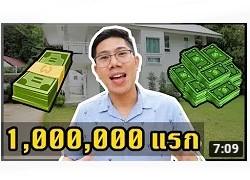 สร้างล้านแรก ตอนที่ 2 | ไม่ว่าใครก็มีเงินล้านได้!!