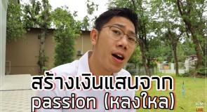 สร้างล้านแรก ตอนที่ 6 | สร้างเงินแสนจาก passion (หลงใหล)