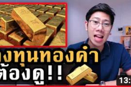 ภาษาเศรษฐี ตอนที่ 13 | ทองคำจะขึ้นอีกไหม? อะไรที่ทำให้ราคาขึ้นหรือลง จะลงทุนต้องดู!