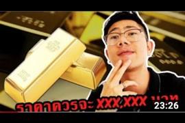 ภาษาเศรษฐี ตอนที่ 21 | ซักวันนึง ทองคำ จะช่วยครอบครัวคุณ