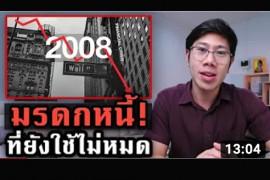 ภาษาเศรษฐี  ตอนที่ 32 | ฟองสบู่แตก หนี้เน่า วิกฤตปี2008 จะซ้ำรอยหรือไม่!?
