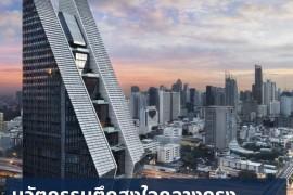 ลงทุนอสังหา ตอนที่ 59 | นวัตกรรมตึกสูงใจกลางกรุง ที่คุณอาจยังไม่รู้!
